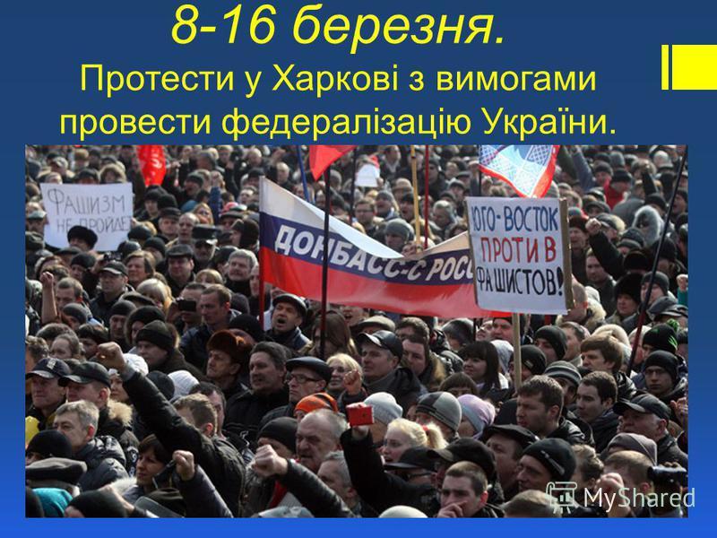 8-16 березня. Протести у Харкові з вимогами провести федералізацію України.