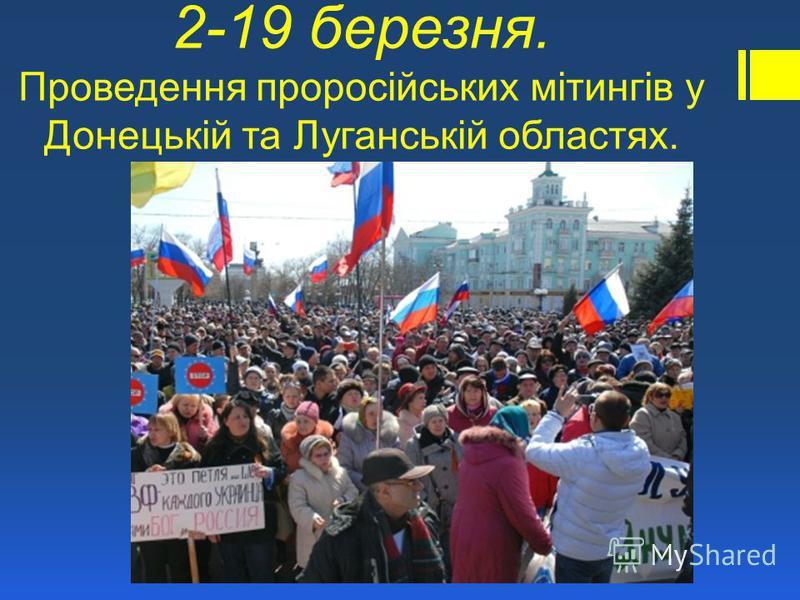 2-19 березня. Проведення проросійських мітингів у Донецькій та Луганській областях.