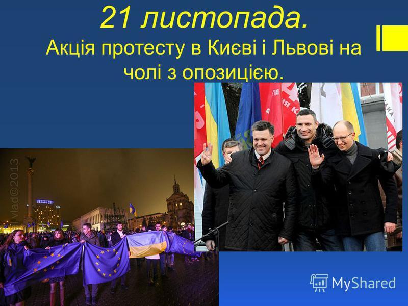 21 листопада. Акція протесту в Києві і Львові на чолі з опозицією.
