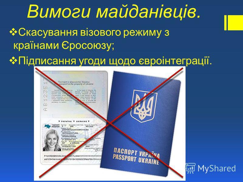 Вимоги майданівців. Скасування візового режиму з країнами Єросоюзу; Підписання угоди щодо євроінтеграції.