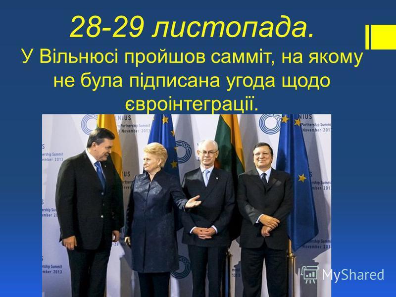 28-29 листопада. У Вільнюсі пройшов самміт, на якому не була підписана угода щодо євроінтеграції.