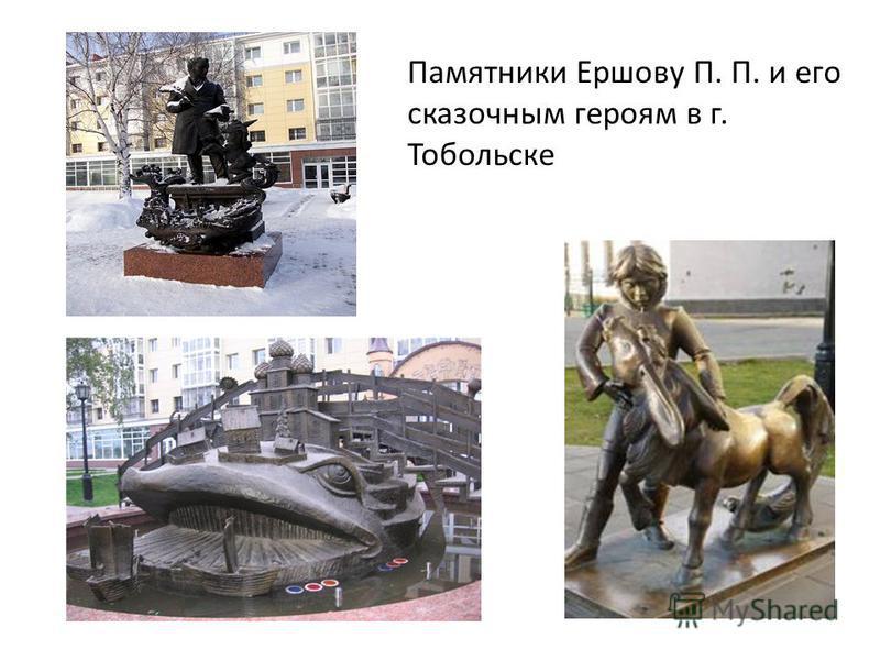 Памятники Ершову П. П. и его сказочным героям в г. Тобольске