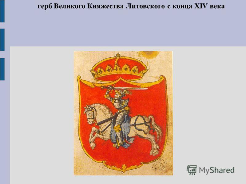 герб Великого Княжества Литовского с конца XIV века