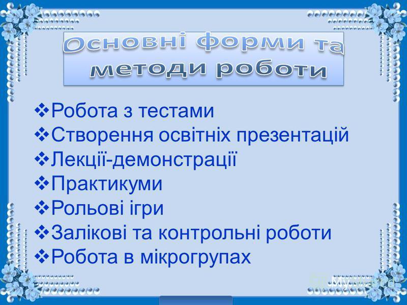 FokinaLida.75@mail.ru Робота з тестами Створення освітніх презентацій Лекції-демонстрації Практикуми Рольові ігри Залікові та контрольні роботи Робота в мікрогрупах