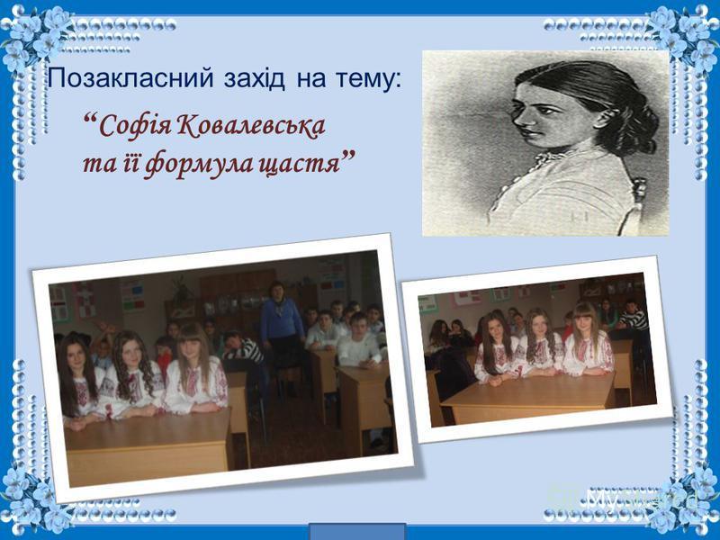 FokinaLida.75@mail.ru Софія Ковалевська та її формула щастя Позакласний захід на тему: