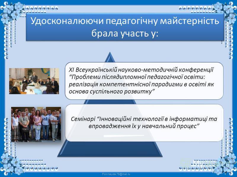 FokinaLida.75@mail.ru ХІ Всеукраїнській науково-методичній конференції Проблеми післядипломної педагогічної освіти: реалізація компетентнісної парадигми в освіті як основа суспільного розвитку Семінарі Інноваційні технології в інформатиці та впровадж