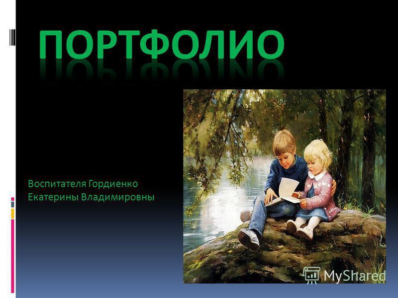Воспитателя Гордиенко Екатерины Владимировны