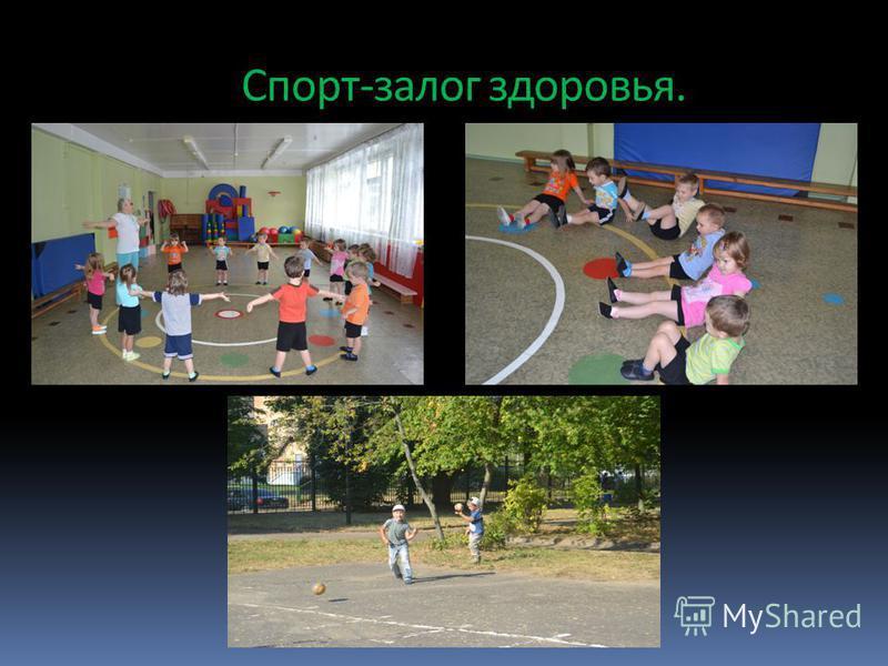 Спорт-залог здоровья.