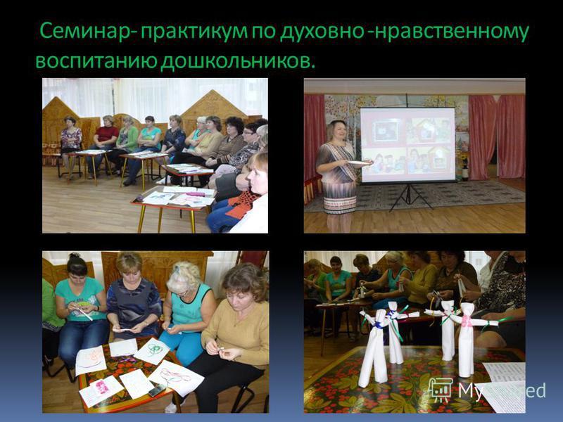 Семинар- практикум по духовно -нравственному воспитанию дошкольников.