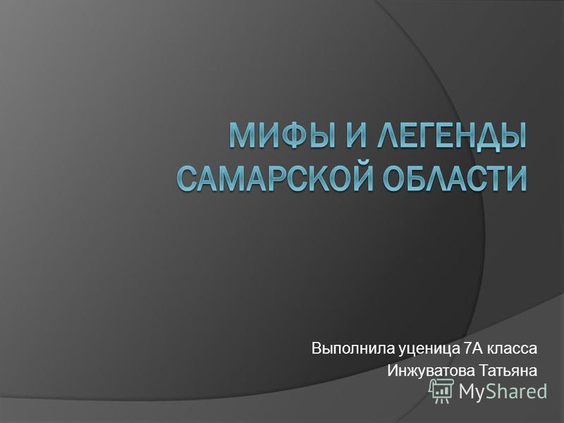 Выполнила ученица 7А класса Инжуватова Татьяна