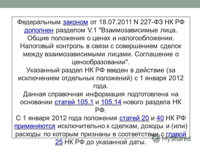 Федеральным законом от 18.07.2011 N 227-ФЗ НК РФ дополнен разделом V.1