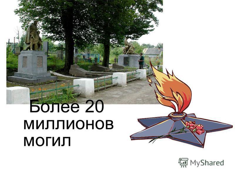Более 20 миллионов могил