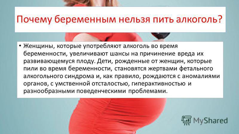 Почему беременным нельзя пить алкоголь? Женщины, которые употребляют алкоголь во время беременности, увеличивают шансы на причинение вреда их развивающемуся плоду. Дети, рожденные от женщин, которые пили во время беременности, становятся жертвами фет