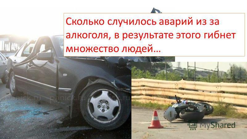Сколько случилось аварий из за алкоголя, в результате этого гибнет множество людей…