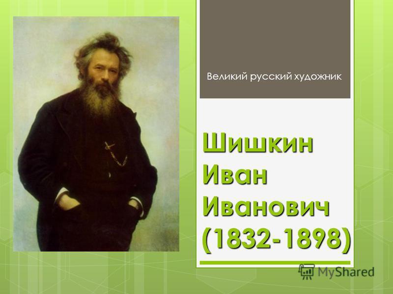 Шишкин Иван Иванович (1832-1898) Великий русский художник