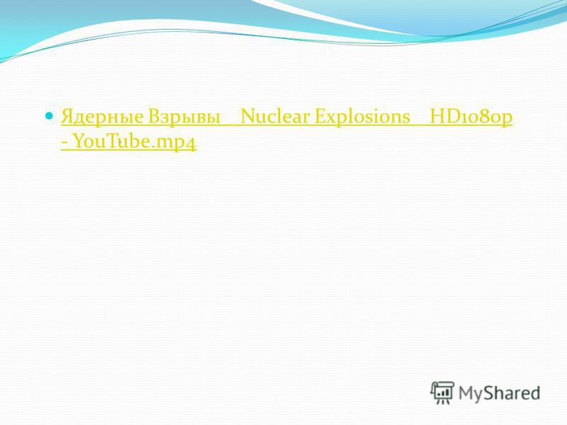 Ядерные Взрывы _ Nuclear Explosions _ HD1080p - YouTube.mp4 Ядерные Взрывы _ Nuclear Explosions _ HD1080p - YouTube.mp4