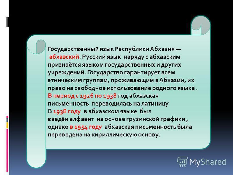 Государственный язык Республики Абхазия абхазский. Русский язык наряду с абхазским признаётся языком государственных и других учреждений. Государство гарантирует всем этническим группам, проживающим в Абхазии, их право на свободное использование родн