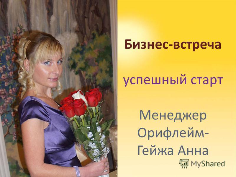 Бизнес-встреча успешный старт Менеджер Орифлейм- Гейжа Анна