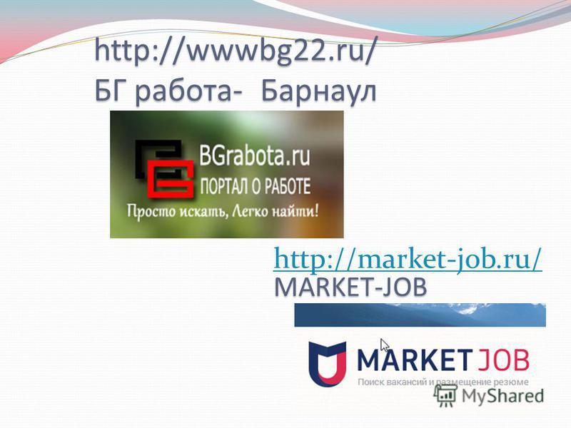 http://wwwbg22.ru/ БГ работа- Барнаул http://market-job.ru/MARKET-JOB