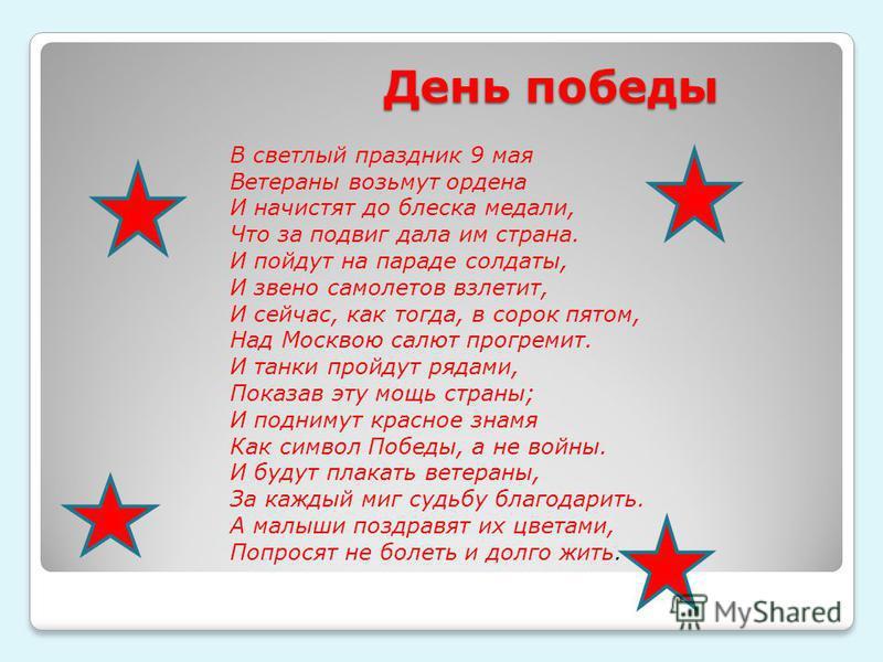 для близких сценарий 9 мая день победы Москве, Санкт-Петербургу