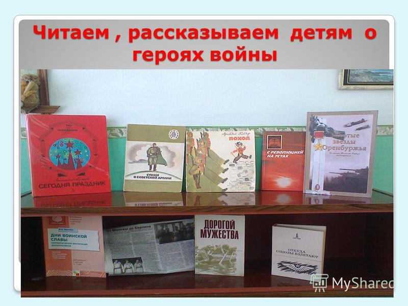 Читаем, рассказываем детям о героях войны