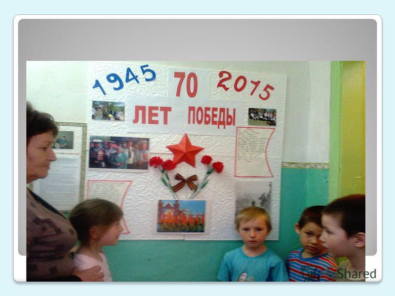 Знакомим детей с героическим прошлым нашей страны, нашего села Знакомим детей с героическим прошлым нашей страны, нашего села