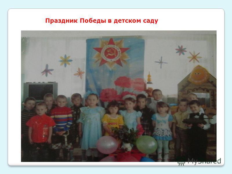 Праздник Победы в детском саду