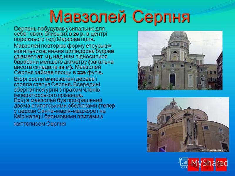 Арка Костянтина Споруджена в 315 році, арка є найзнаменитішою тріумфальною аркою, а також основним прикладом останнього художнього і культурного розквіту Риму IV століття, що добре збереглася. Арка, заввишки 21 метр і шириною більше 25 метрів, з трьо