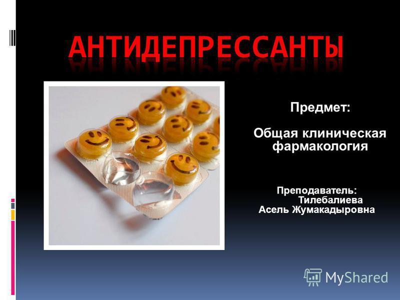 Преподаватель: Тилебалиева Асель Жумакадыровна Предмет: Общая клиническая фармакология
