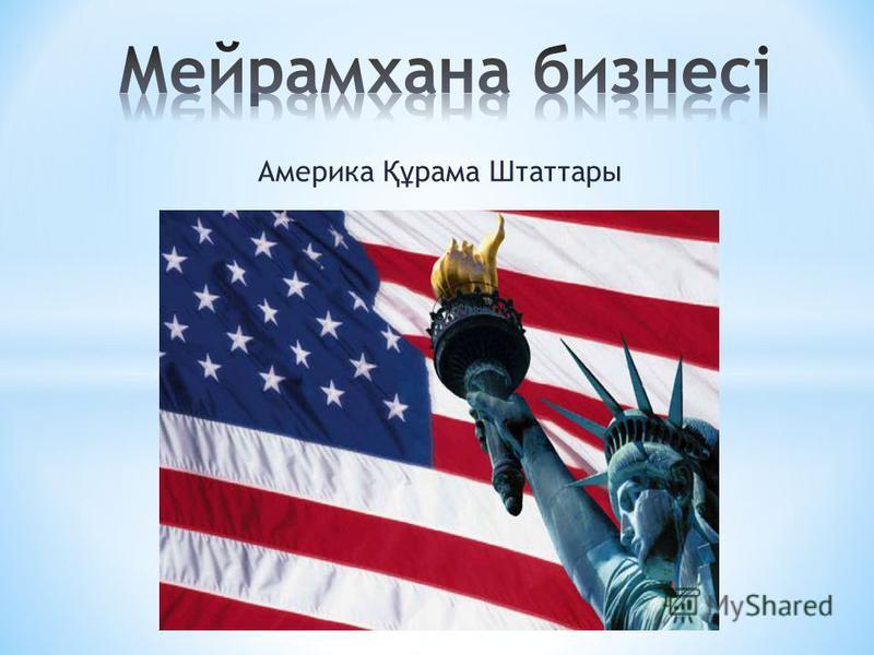 Америка Құ рама Штаттары
