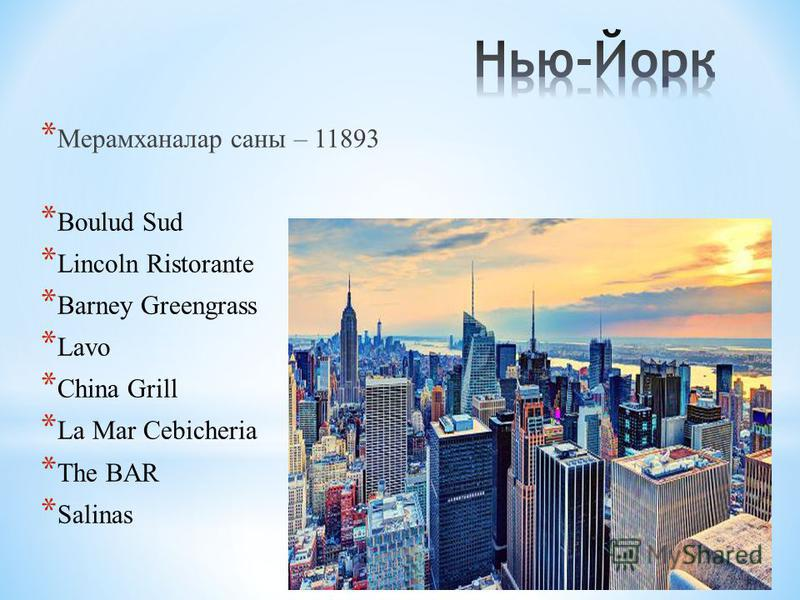 * Мерамханалар саны – 11893 * Boulud Sud * Lincoln Ristorante * Barney Greengrass * Lavo * China Grill * La Mar Cebicheria * The BAR * Salinas