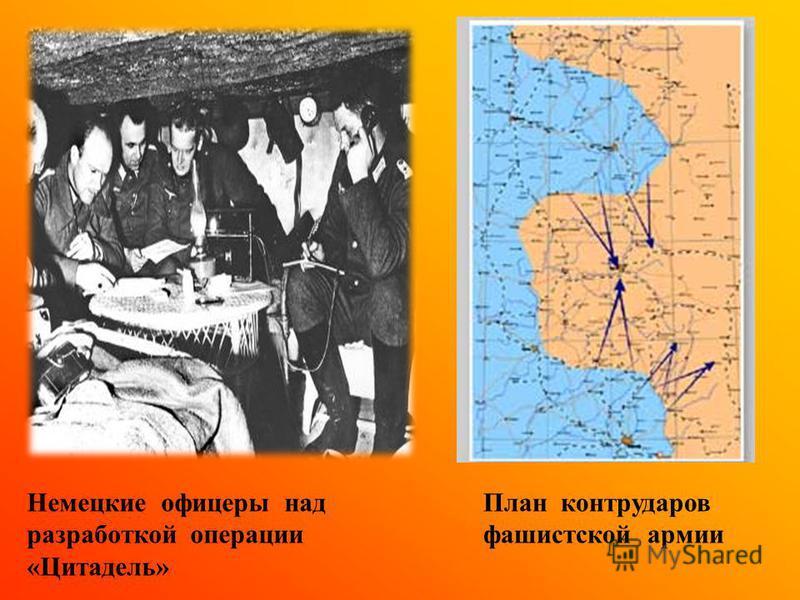 Немецко-фашистское командование решило провести летом 1943 г. крупную наступательную операцию и вновь захватить в свои руки стратегическую инициативу. Замысел операции состоял в том, чтобы мощными встречными ударами из районов Орла и Белгорода на Кур
