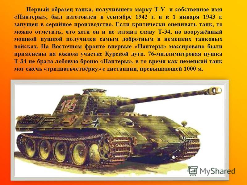 Впервые в одной машине сочетались высокая технологичность, мощное вооружение, противоснарядная броня и великолепные ходовые качества. К началу Курского сражения основной бронированной машиной, стоящей на вооружении Красной Армии, стал средний танк Т-