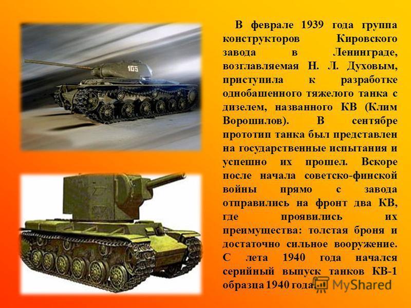 Первый образец танка, получившего марку Т-V и собственное имя «Пантеры», был изготовлен в сентябре 1942 г. и к 1 января 1943 г. запущен в серийное производство. Если критически оценивать танк, то можно отметить, что хотя он и не затмил славу Т-34, но