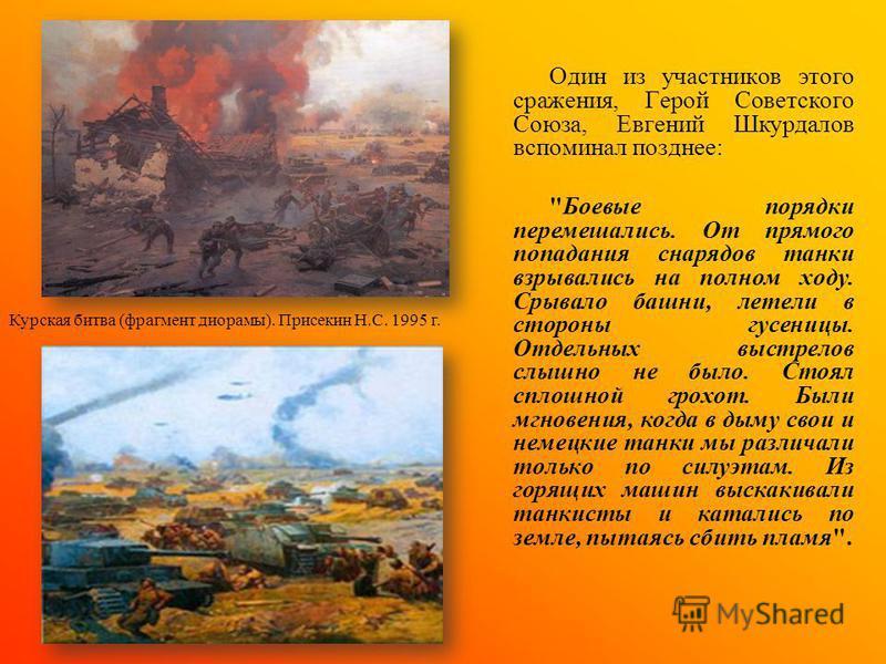 В сражении у Прохоровки с обеих сторон участвовало до 1200 танков и самоходных орудий. За день боя противоборствовавшие стороны потеряли от 30 до 60% танков. 12 июля наступил перелом в Курской битве, враг прекратил наступление, а 18 июля начал отводи