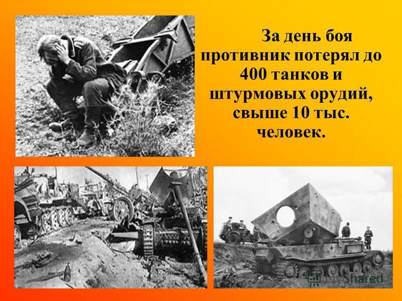 Один из участников этого сражения, Герой Советского Союза, Евгений Шкурдалов вспоминал позднее: