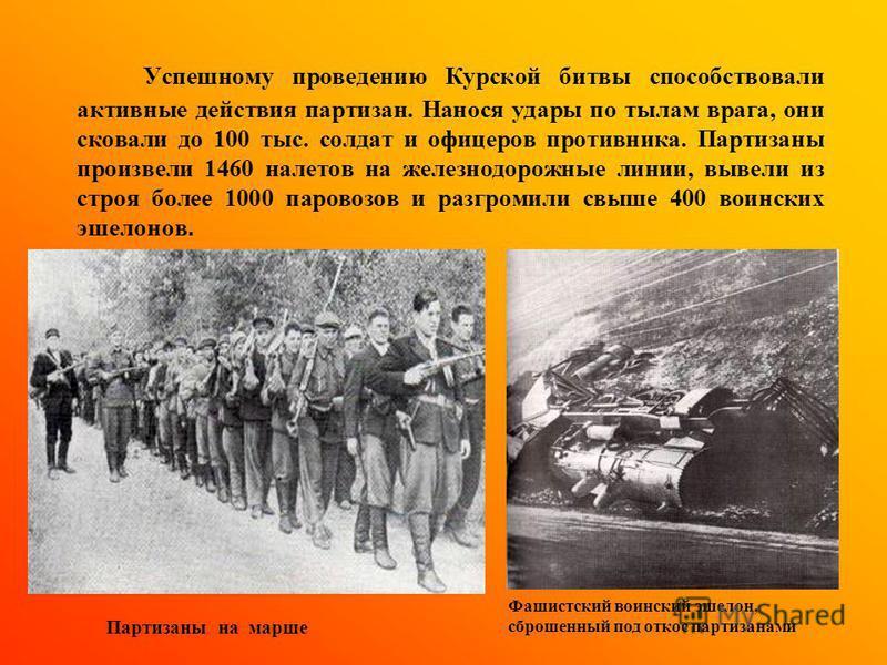 Белгородско - Харьковская наступательная операция (3 - 23 августа) После взятия Орла и Белгорода Красная Армия повернула на Харьков. Операция по его освобождению длилась 20 дней. Дату освобождения этого города принято считать днем окончания битвы на