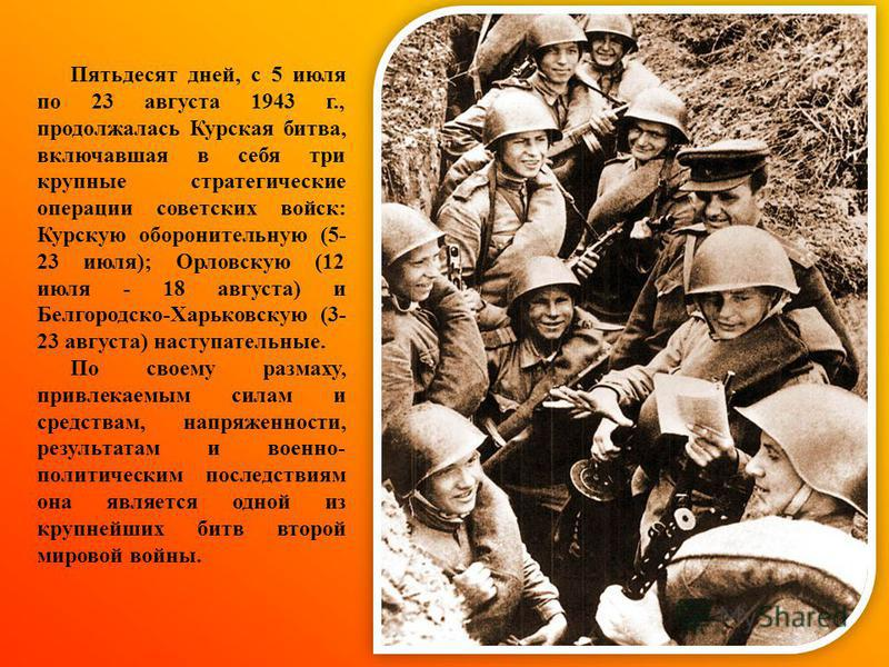 В сражениях на Курской дуге принимало участие немало жердевцев. Сейчас, к сожалению, их осталось меньше 10 человек.
