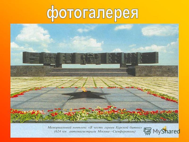 Дорогой ценой обошлась победа в Курской битве советским войскам. Они потеряли свыше 860 тыс. человек, более 6 тыс. танков, 5,2 тыс. орудий и минометов, свыше 1,6 тыс. самолетов. В кровопролитных боях враг понес огромные потери. Престижу немецкого ору
