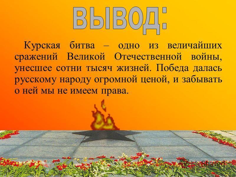 Курск - Марьино – Курская Всего на Курской земле около 400 памятников боевой славы...