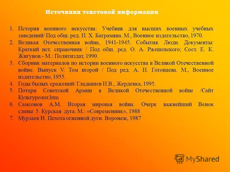 Источники иллюстраций 1.http://static.diary.ru/userdir/2/7/7/5/277573/41356204.jpghttp://www.museum.r u/imgB.asp?52702http://static.diary.ru/userdir/2/7/7/5/277573/41356204.jpghttp://www.museum.r u/imgB.asp?52702 2.http://www.hrono.ru/maps/1943kur3.j