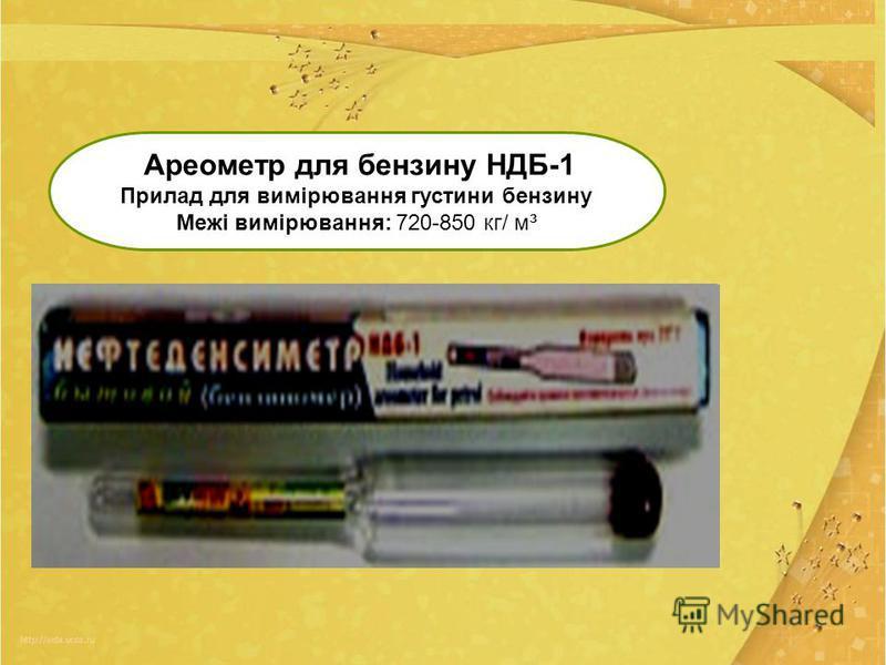 Ареометр для бензину НДБ-1 Прилад для вимірювання густини бензину Межі вимірювання: 720-850 кг/ м³