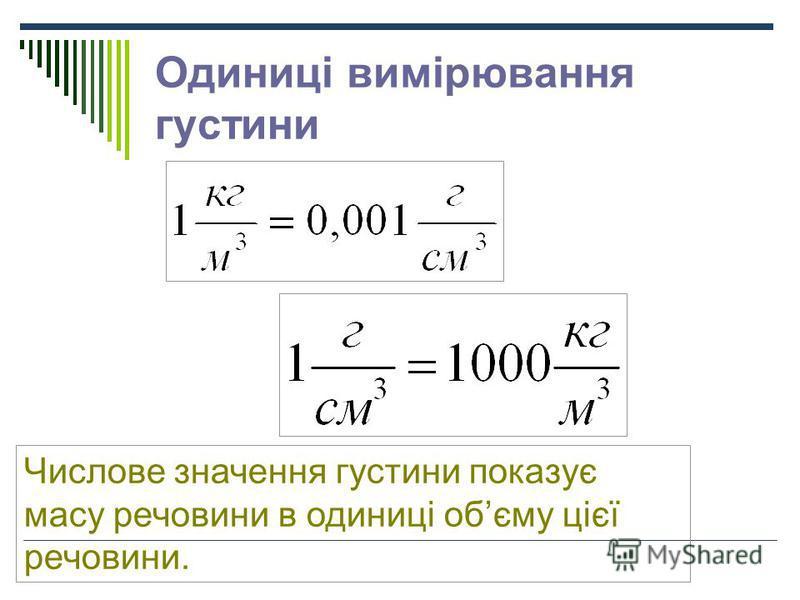 Одиниці вимірювання густини Числове значення густини показує масу речовини в одиниці обєму цієї речовини.