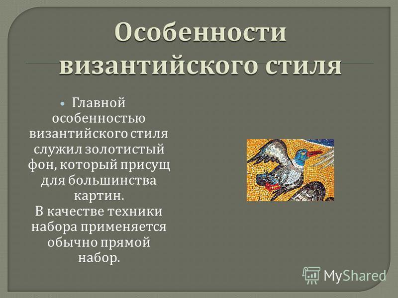 Главной особенностью византийского стиля служил золотистый фон, который присущ для большинства картин. В качестве техники набора применяется обычно прямой набор.