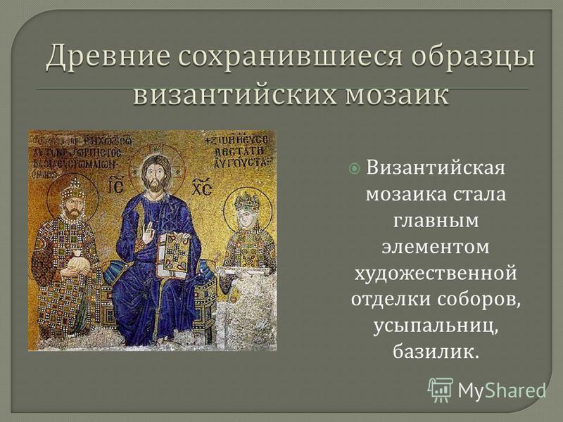 Византийская мозаика стала главным элементом художественной отделки соборов, усыпальниц, базилик.