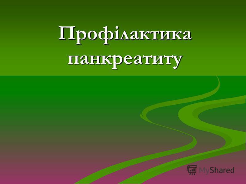 Профілактика панкреатиту
