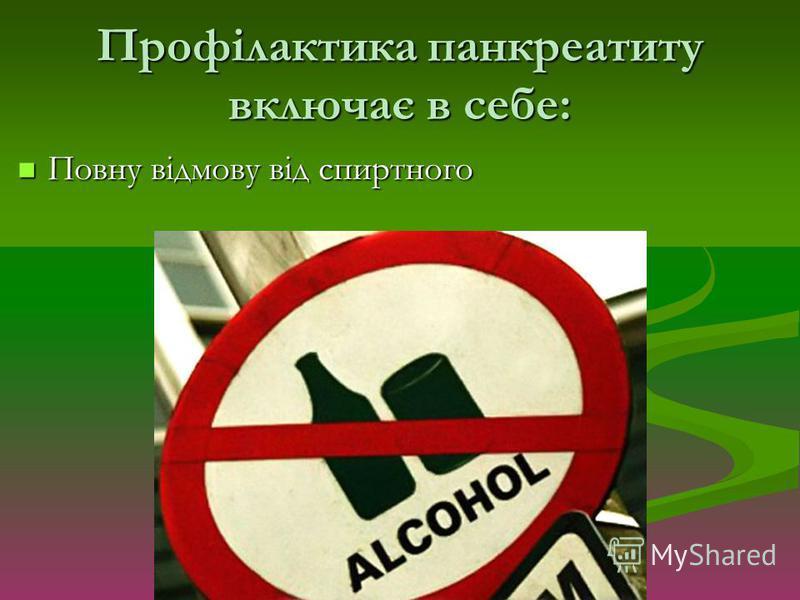 Профілактика панкреатиту включає в себе: Повну відмову від спиртного Повну відмову від спиртного