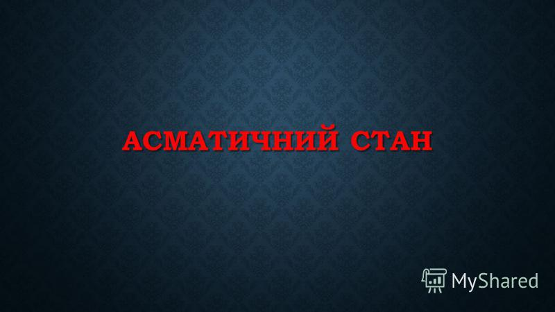 АСМАТИЧНИЙ СТАН