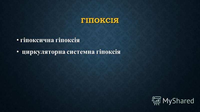 ГІПОКСІЯ гіпоксична гіпоксія циркуляторна системна гіпоксія