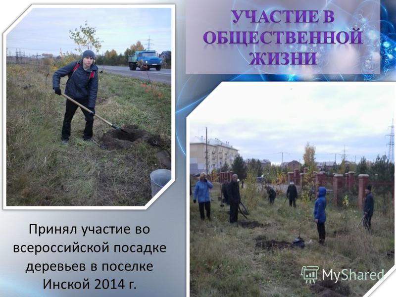 Принял участие во всероссийской посадке деревьев в поселке Инской 2014 г.